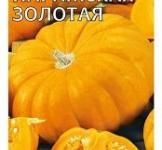 Семена тыквы Парижская золотая 2г ( ТМ Гавриш)
