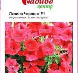 Семена Петунии ампельной Лавина красная F1 (10шт)