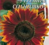 Семена Подсолнуха декоративного Утреннее солнышко (1,5г)