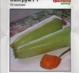 Семена кабачка Сангрум F1 10шт (Nunhems Голландия)