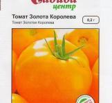 Семена томата Золотая королева 0,2г Садыба центр (Satimex Германия)