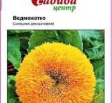 Семена Подсолнуха декоративного Медвежонок (1г)