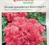Семена Петунии Валентина F1 (10шт)