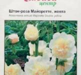 Семена Шток-розы Маёретте желтая (0,2г)