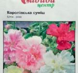 Семена Шток-розы Королевская смесь (0,2г)