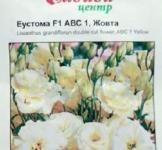 Семена Эустома F1 ABC 1 желтая (10шт)