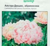 Семена Астры Дюшес абрикосовая (0,2г)