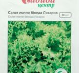 Семена салата Локарно 30шт (Rijk Zwaan Нидерланды)