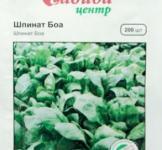 Семена шпината Боа 200шт (Rijk Zwaan Голландия)