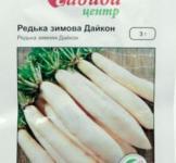 Семена редьки зимней Дайкон 3г (Satimex Германия)