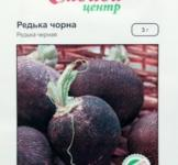 Семена редьки Черная 3г (Satimex Германия)