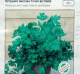Семена петрушки Гигант де Италия 20г (Hem Zaden Голландия)