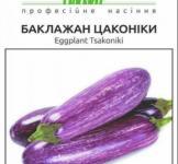 Семена баклажана Цаконики 0,2г  (Anseme Италия)