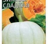 Семена тыквы Зимняя сладкая 2 г ( ТМ Гавриш)