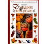 Книга «Домашнее виноделие»