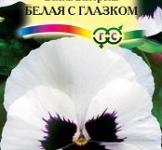 Семена Виола Виттрока Белая с Глазком 0,1г