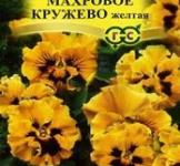 Семена Виола Виттрока Махровое Кружево Жолтое 5шт