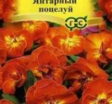 Семена Виола Вильямса Янтарный Поцелуй F1 5шт