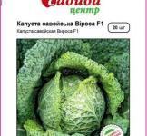 Семена капусты савойской Вироса F1 20шт (Bejo Голландия)