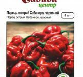 Семена перца острого Хабанеро красный 8шт