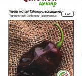 Семена перца острого Хабанеро шоколадный 8шт