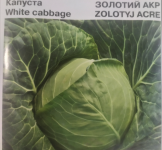 Семена капусты Золотой Акр 10г (Коуэл Германия)
