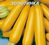 Семена кабачка  Золотинка 20г