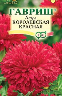 Семена Астры Королевская красная 0,3г