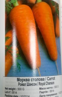 Насіння моркви Роял Шансон 500г