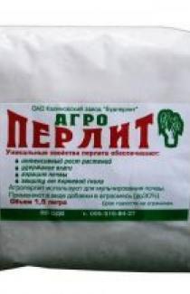 Агроперліт 1,5л