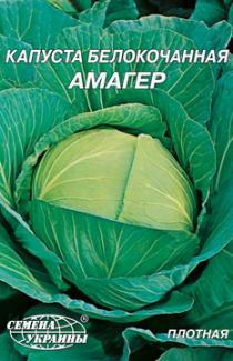 Насіння капусти білоголової Амагер 10г
