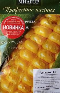 """Насіння кукурудзи кормової """"Амарок F1"""" 3000шт"""