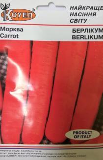 Насіння моркви Берлікум 10г (Коуел Італія)