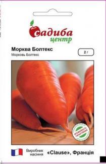 Насіння моркви Болтекс 10г (Clause Франція)