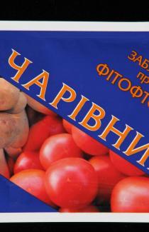 Купить фунгицид Чаривнык почтой оптом и в розницу с доставкой в Украине