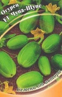 Насіння огірка Чупа-Щупс 5 шт