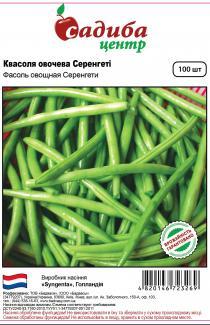 Насіння квасолі Серенгеті 100шт