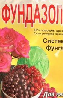 Купить фунгицид Фундазол почтой оптом и в розницу с доставкой в Украине