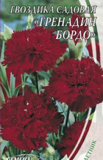 Насіння Гвоздика садова  Гренадін Бордо 0,2г