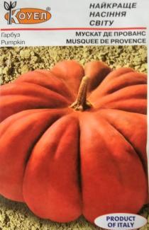 Насіння гарбуза Мускат де Прованс 10шт (Коуел Італія)