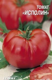 Насіння помідора Ісполін 0,2г