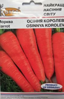 Насіння моркви Осіння королева 10г (Коуел Німеччина)