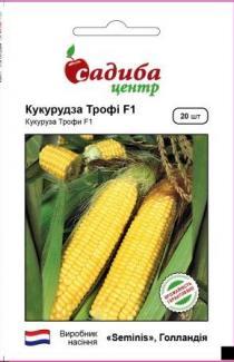 Насіння кукурудзи цукрової Трофі F1 20шт