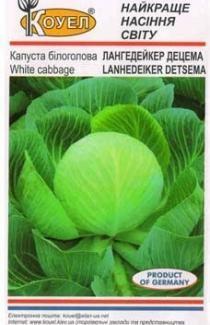 Насіння капусти Лангедейкер Децема 10г (Коуел Німеччина)