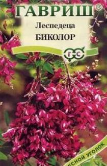 Насіння Леспедеца Біколор 5 шт