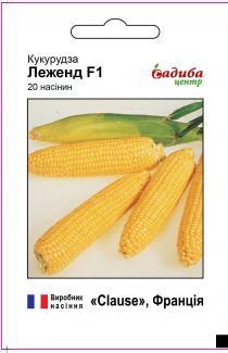 Насіння кукурудзи Леженд F1  100шт.