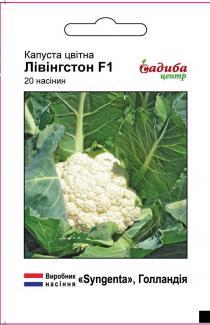 Насіння капусти цвітної Лівінгстон F1 20шт