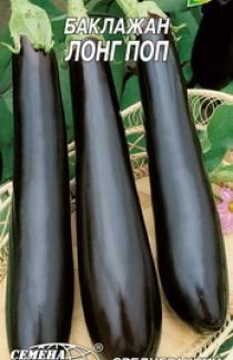 Насіння баклажана Лонг Поп 0,5г