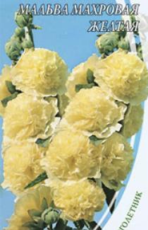 Насіння Мальва махрова жовта 0,3г