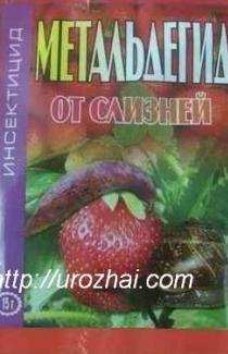 Купить инсектицид Метальдегид 15г почтой Вы можете в интернет магазине Урожай